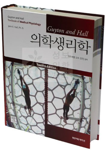 Guyton 의학생리학(Textbook of Medical Physiology,12/e)