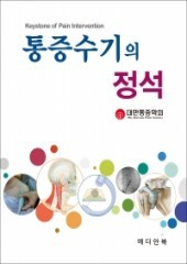 통증수기의 정석 (Keystone of Pain Intervention)