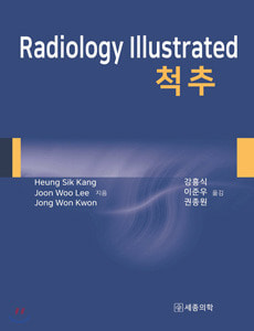 Radiology Illustrated Spine :척추
