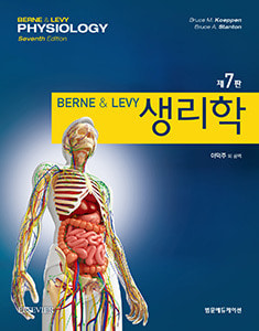 Berne & Levy 생리학 7/판