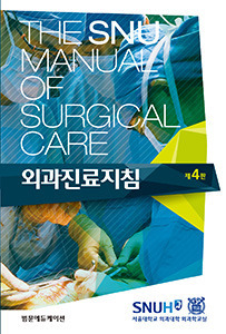 The SNU Manual of Surgical Care 외과진료지침,4/판